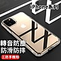 iPhone 11 Pro Max iPhone11 iPhoneXR 防摔...