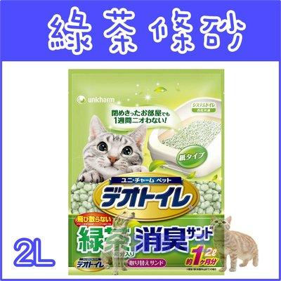 **貓狗大王**【Unicharm嬌聯】日本消臭大師-一月間消臭抗菌-2L《雙層貓砂盆適》綠茶消臭