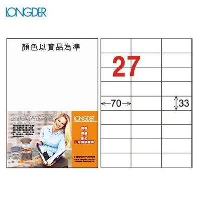 【量販2盒】龍德 A4三用電腦標籤(雷射/噴墨/影印) LD-840-W-A(白)  27格(105張/盒)信封/貼紙