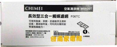 台南家電館-奇美CHIMEI空氣清淨機【F06TC】觸媒濾網 適用機型M0600T 台南市