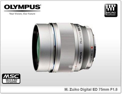 ☆相機王☆Olympus M. ZUIKO DIGITAL ED 75mm F1.8 銀色 平行輸入 (5)