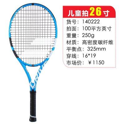正品 BABOLAT 百保力 蒂姆25納達爾 26寸純碳素兒童青少年網球拍