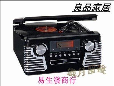 【易生發商行】老式留聲機仿古唱片機LP...