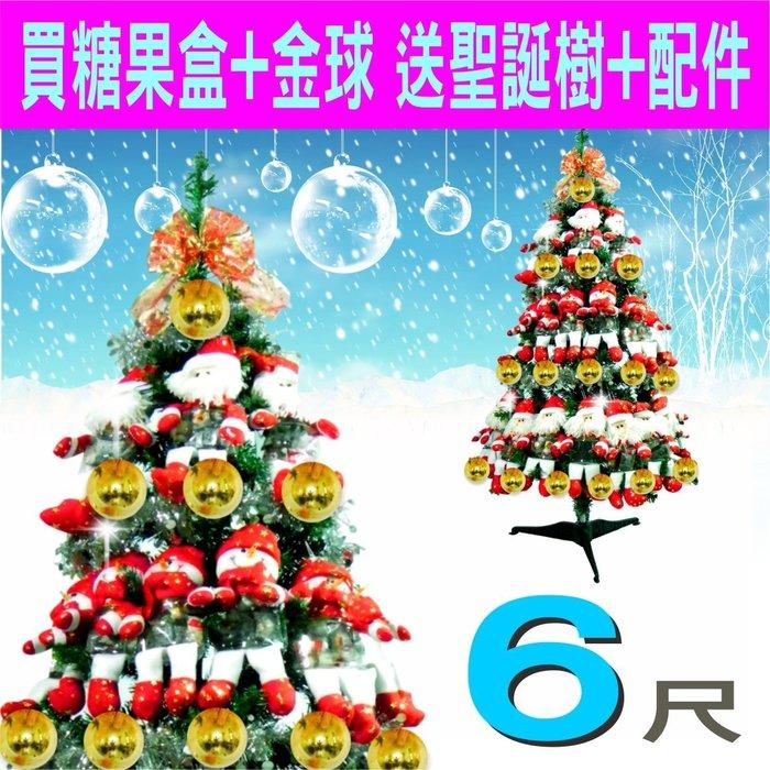 聖誕樹 6尺糖果耶誕樹 聖誕金球掛飾 聖誕老公公款 雪人款 糖糖盒掛飾送聖誕樹 聖誕風 最佳聖誕節耶誕佈置 聖誕特區