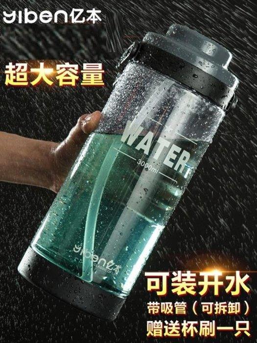太空杯 塑料水壺 戶外運動 吸管太空杯( 太空杯 ) 咖啡杯 水晶杯 馬克杯