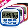 廚房大師- 型號:BK- 737超大螢幕 電子計時器...