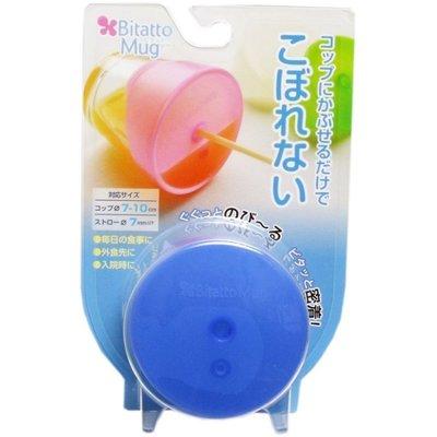 【三元】日本 必貼妥 Bitatto Mug 神奇彈性防漏吸管杯蓋-新款(藍色)