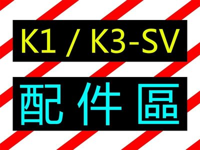 AGV原廠 K1 & K3SV 配件區 鏡片座 墨片 電鍍片 PINLOCK 防霧片 內襯 鏡片微動開關 總代理公司貨