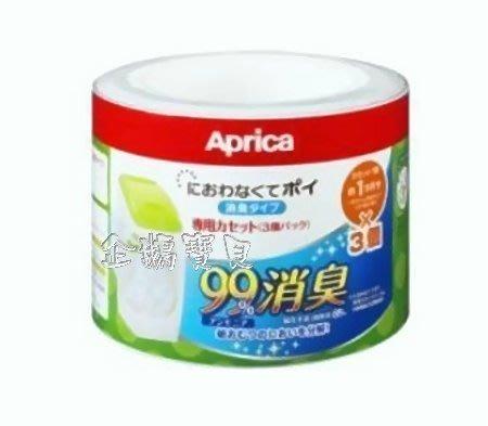 @企鵝寶貝二館@ Aprica 愛普力卡 專利除臭抗菌 尿布處理器 專用替換膠捲(3入)