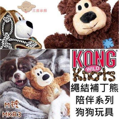 【三吉米熊】美國KONG WILD KNOTS BEARS繩結補丁熊狗狗啾啾玩具/陪伴系列狗玩具M號NKR3~320元