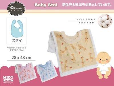 【WF573014】長頸鹿印花紗兒童用圍兜兜/口水巾 (3色)《Midohouse》