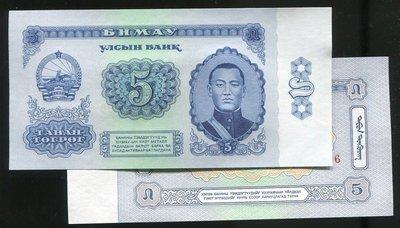 Mongolia (蒙古紙幣), P37 , 5-TUG. , 1966 , 品相全新UNC