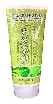【B2百貨】 潘柔洗面乳-天然茶樹(230g) 4718926825466 【藍鳥百貨有限公司】