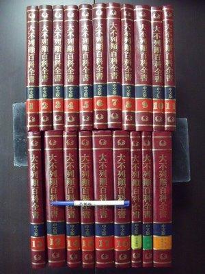 【姜軍府】《大不列顛百科全書 (全套) 20本合售!》1987年新編 中文版 B