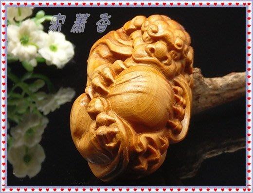 【家蓁香茶坊】 太行崖柏木雕 有球必應 手把件 高油脂 香氣醇厚 包漿快(已蒙收藏)