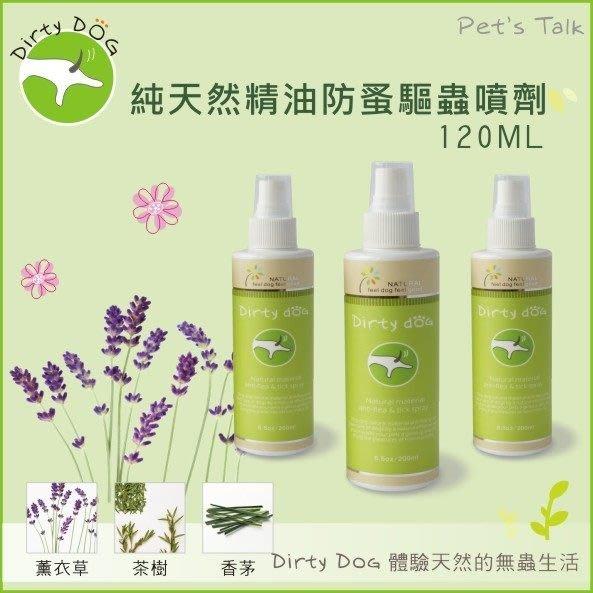 Pet'sTalk~Dirty Dog-蟲蟲掰掰-純天然防蚤驅蟲噴劑~ 120ML SGS檢驗通過 不含化學防腐劑