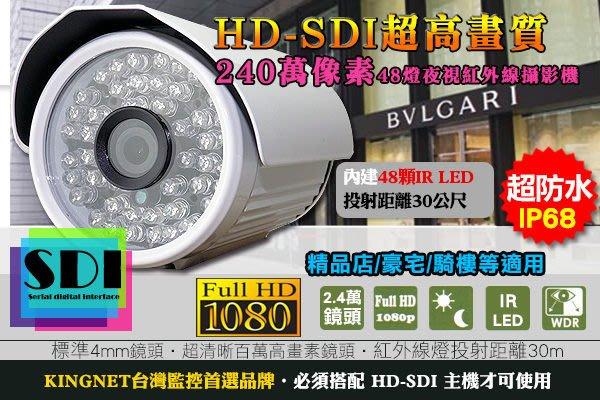 監視器 1080P 超高畫質 240萬畫素 HD-SDI 夜視紅外線攝影機 防雨型 鏡頭 DVR 豪宅/社區/店面