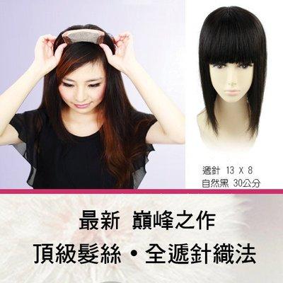 水媚兒假髮♥真人髮絲女性高仿真頭皮補髮塊-遞針13X8cm / 髮長30cm ♥預購