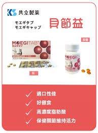 日本製 共立製藥 貝節益(膠囊)30顆/罐 (錠狀)50顆/盒(犬貓用) ~ 免運