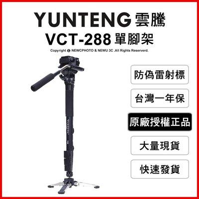 【薪創忠孝新生1】免運 雲騰 YUNTENG VCT-288 鋁合金4節單腳架 + 液壓雲台 4節腳管 承重3Kg