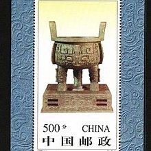 (2 _ 2)~大陸小型張郵票(加字)---PJZ--6---寶鼎---上海國際郵票-錢幣博覽會---張陸1996年-11