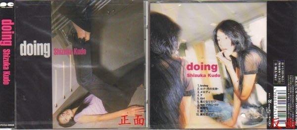 doing Shizuka Kudo 日本進口CD - 含郵資650元
