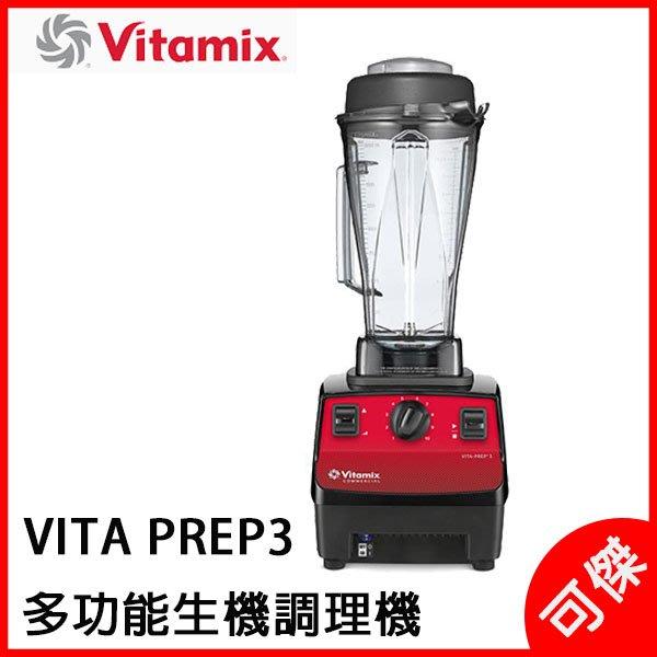 美國原裝進口  Vita-mix 三匹馬力生機調理機  多功能  VITA-PREP 3 超強三匹馬力 公司貨  免運