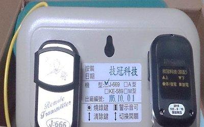遙控王~戰將J-666滾碼發射器(技冠原廠碼)/鐵門遙控器/鐵捲門/馬達/鐵門/遙控器   全新 商品圖片 商品編號:2