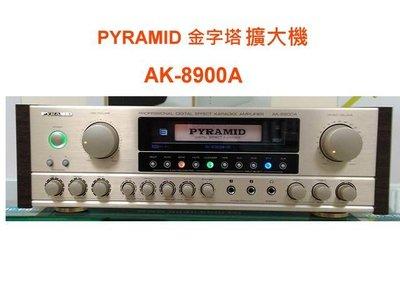 《鈞釩音響》PYRAMID 金字塔 AK-8900A (變色龍)專業卡拉OK 擴大機+送有線麥克風x2