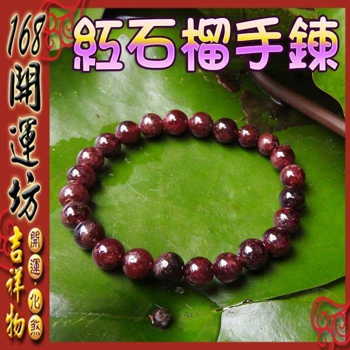【168開運坊】求子系列【特級玫瑰紅石榴石-彈性.可訂製手圍】淨化/擇日配戴