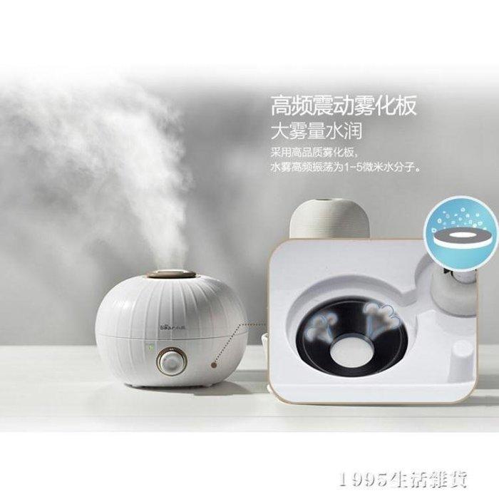 加濕器 小熊加濕器迷你家用靜音臥室空調房辦公室空氣加濕器小型香薰機  220V