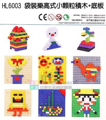 ~寶貝天空~~HL6003 袋裝樂高式小顆粒積木 底板~教材積木系列 空間 訓練 桌遊玩具