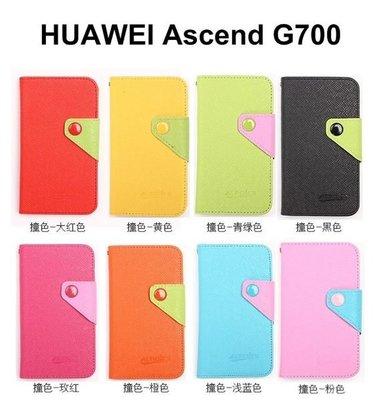 *PHONE寶*HUAWEI Ascend G700 BAOER 撞色系列 側開磁扣吸附皮套 保護套