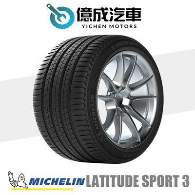 《大台北》億成汽車輪胎量販中心-米其林輪胎 LATITUDE SPORT 3【255/ 50R19】 新北市