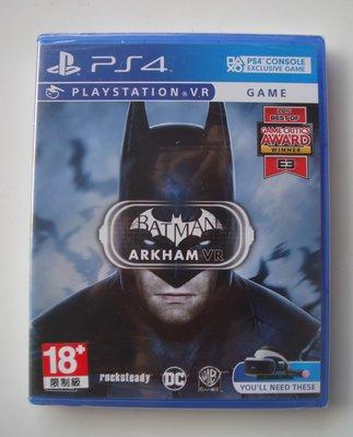 全新PS4 蝙蝠俠 阿卡漢 VR 英文版 Batman: Arkham VR