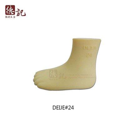 德記Rubber Foot-DEIJE矽膠假腳兒童-歐規#24 silicon foot for fitting