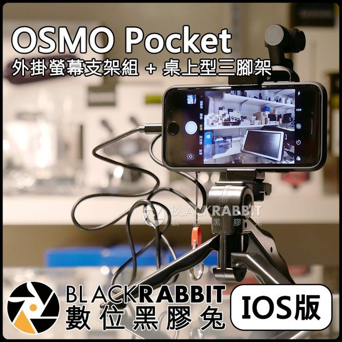 數位黑膠兔【 DJI 大疆 OSMO Pocket 外掛 螢幕 支架 組 + 桌上型 三腳架 IOS版 1M 】 配件