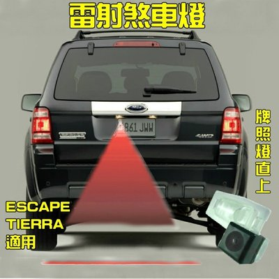 FORD ESCAPE TIERRA 專車專用雷射煞車燈 霧燈