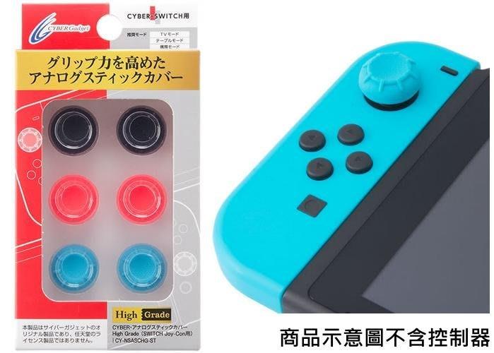 現貨中Switch主機NS日本CYBER Joy-Con High Grade高等級 類比套 搖桿套六入三色【板橋魔力】