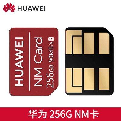 內存卡華為256G內存卡NM高速存儲卡原裝正品p40 mate30 p30 mate20/pro/x/nova5迷你便攜大容量手機平板擴容擴展卡