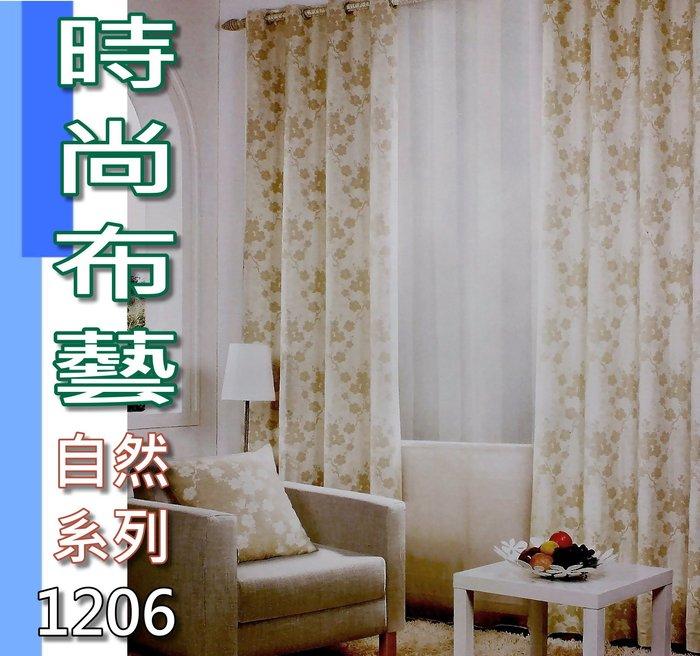 時尚布藝~*棉麻絲 自然風 ~* 600元 尺 (凱薩 進口傢飾布) 進口現貨1206~7(非期貨) 頂級 質感 傢飾布