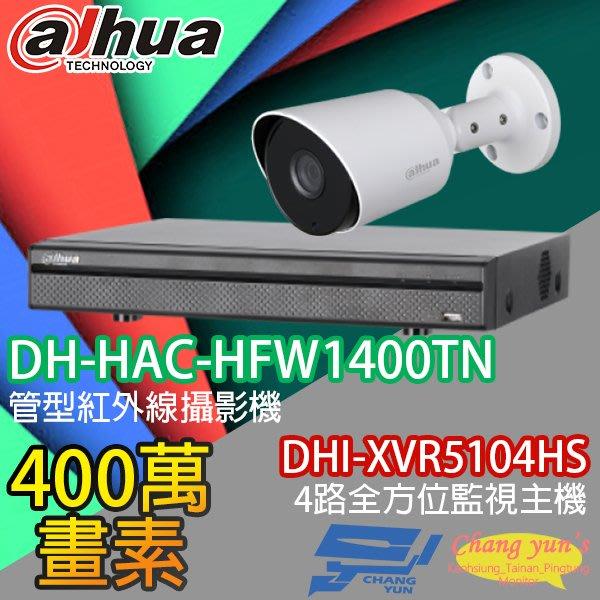 大華 監視器 套餐 DHI-XVR5104HS 4路主機+DH-HAC-HFW1400TN 400萬畫素 攝影機*1