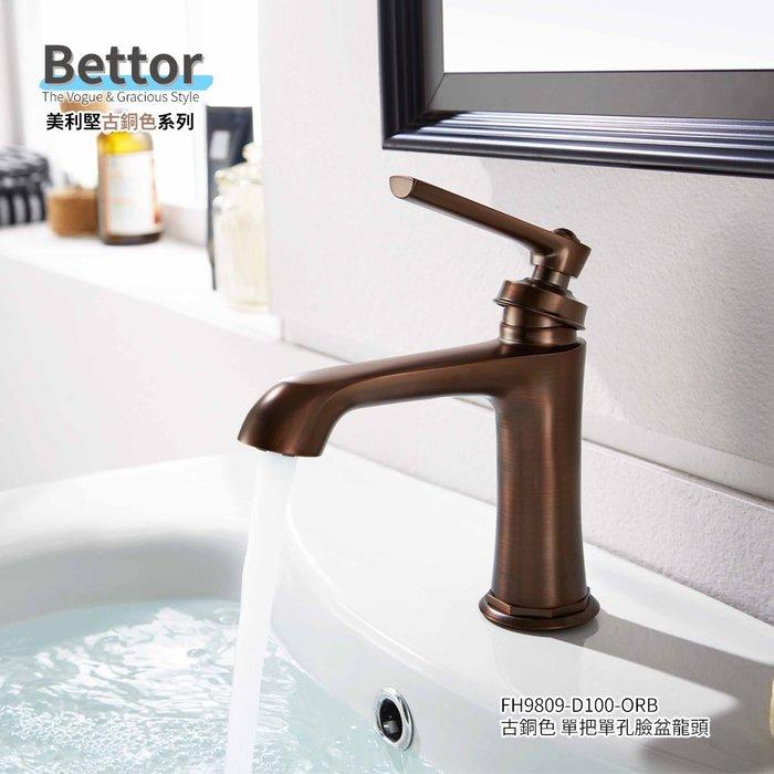 《101衛浴精品》BETTOR 美利堅系列 古銅色 面盆龍頭 FH9809-D100-ORB 歐洲頂級陶瓷閥芯【免運費】