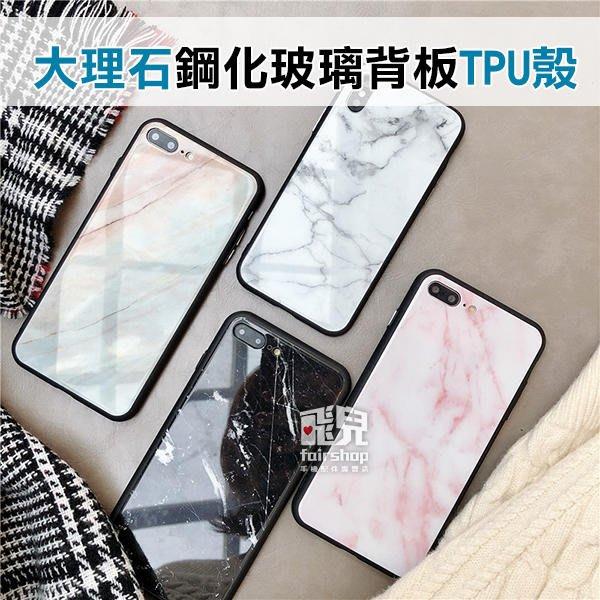 【飛兒】韓風殼!大理石 鋼化玻璃背板 TPU殼 iPhone X/Xs/XR/Xs MAX 手機殼 198