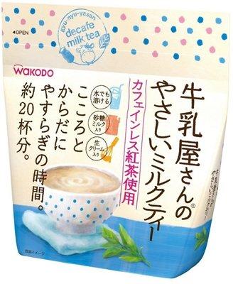 【小糖雜貨舖】日本製 和光堂 WAKODO 牛乳屋 - 無咖啡因 奶茶