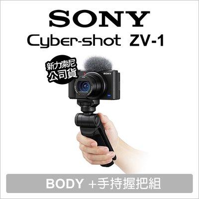 【薪創光華】Sony ZV-1G ZV1 影音部落格相機 GP-VPT2BT 手持握把套組 公司貨