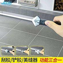 預售款-LKQJD-多功能刮膠器 玻璃膠清除鏟子 美縫殘膠工具 多角度刮板*優先推薦