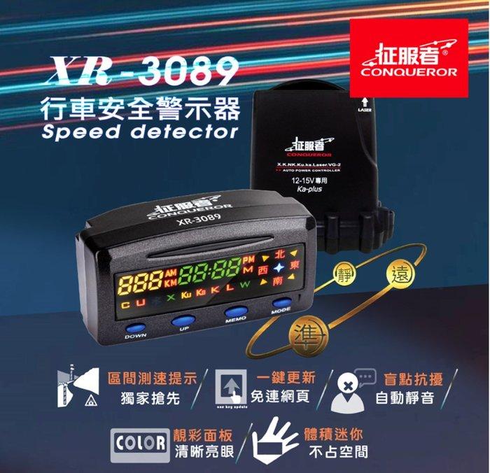 征服者 XR-3089 行車安全警示器(單室內機)