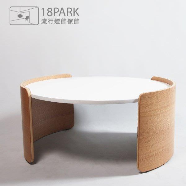 【18Park 】經典時尚 Circularity  [ 圓始茶几-直徑90cm ]