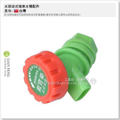 【工具屋】*含稅* 水龍頭式礦泉水桶配件 戴寶樂 20公升 / 20L 油桶 塑膠桶 水桶開關 磨豆米機 塑膠龍頭 台灣